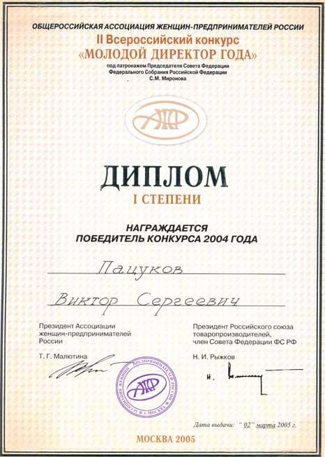 Диплом Всероссийского конкурса Молодой директор года Корпусная  Диплом Молодой директор 2004 года